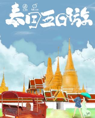 泰国五日游